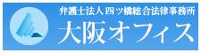 弁護士法人 四ツ橋総合法律事務所 大阪オフィス
