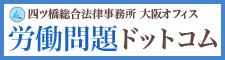 四ツ橋総合法律事務所 大阪オフィス 労働問題 ドットコム
