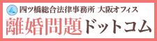 四ツ橋総合法律事務所 大阪オフィス 離婚問題 ドットコム