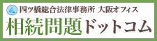 四ツ橋総合法律事務所 大阪オフィス 相続問題 ドットコム