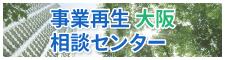 事業再生大阪相談センター