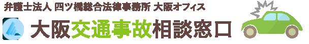 大阪で交通事故の慰謝料を弁護士に無料相談