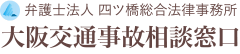 弁護士法人 四ツ橋総合法律事務所 大阪交通事故相談窓口